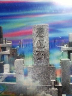 四次元墓場