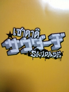 SAUDADE/サウダーヂ