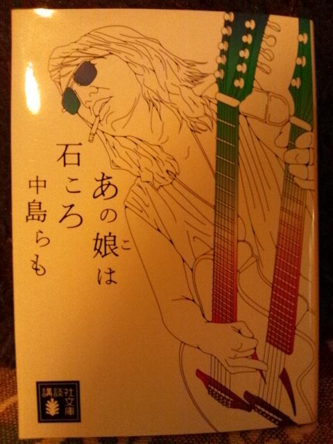 らもさんの本☆