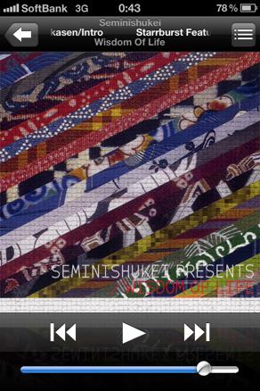 seminishukei