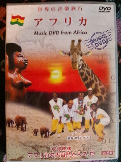 世界の音楽紀行☆アフリカ