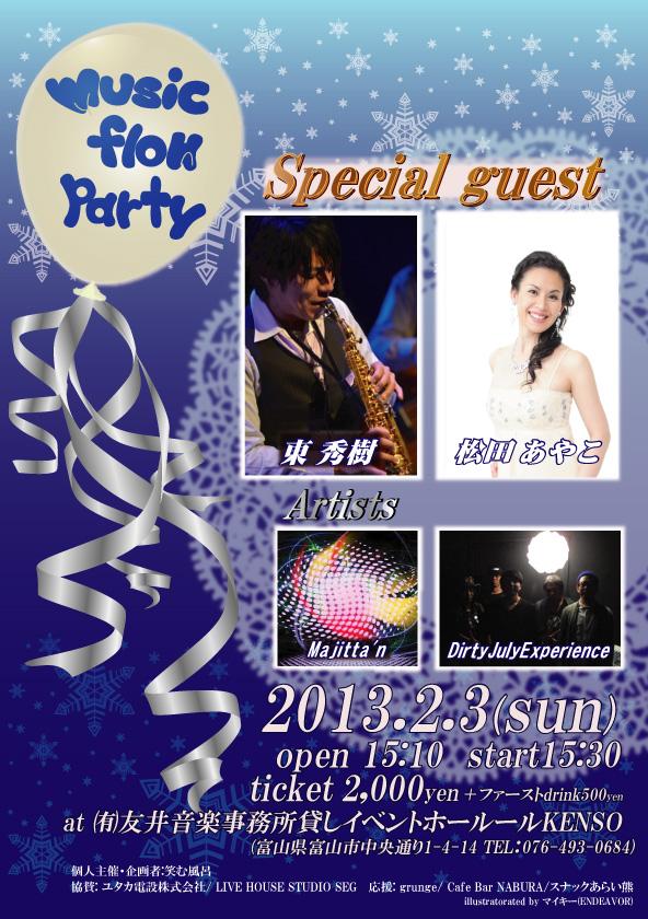 明日のライブ☆
