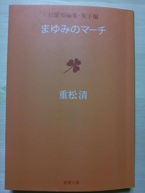 まゆみのマーチ☆重松清