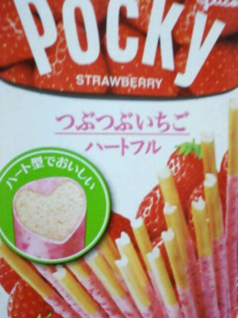 イチゴポッキー