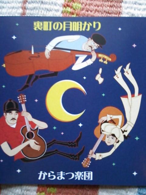 裏町の月明かり☆からまつ楽団